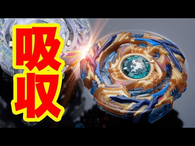 【ベイブレード】手で回して勝てるドレインファブニル、究極吸収バトル!