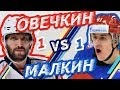 ОВЕЧКИН vs МАЛКИН - Один на один