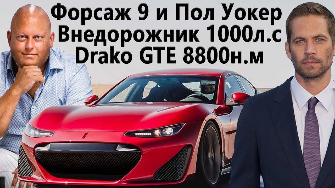 Подробности Форсаж 9, Почему NFS без Toyota, Самый мощный серийный внедорожник #АвтоНовости №46