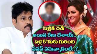 Pawan Kalyan React To Renu Desai Second Marriage | Renu Desai Second Marriage Fixed | Neethone Dance