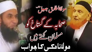 Molana Tariq Jameel sahaba ke gustakh ko musalman kahte molana makki Al hijazi islamic YouTube