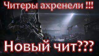 """Warface. Новые читы??? """"Не опять, а снова"""""""