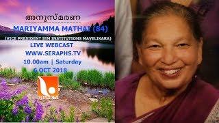 അനുസ്മരണ... MARIYAMMA MATHAI (84) (VICE PRESIDENT IEM INSTITUTIONS MAVELIKARA)