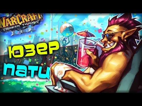 Warcraft 3 Frozen Throne - Карта Uther Party 2 v0.4d! [МИНИ-ИГРЫ]