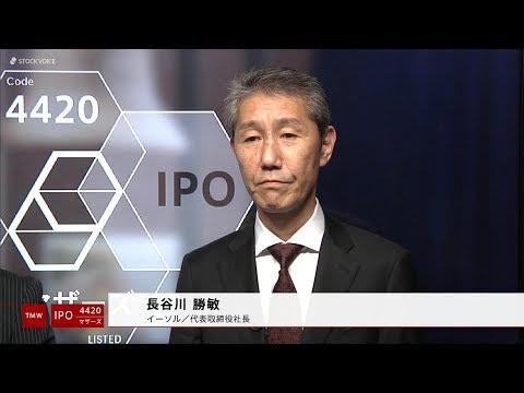 イーソル[4420]東証マザーズ IPO