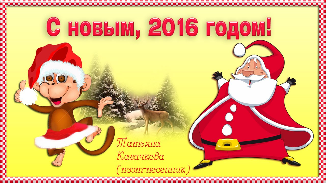 Поздравить с новым 2016 годом в стихах