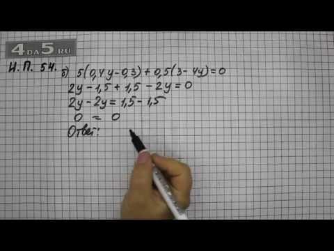 Итоговое повторение 54. Вариант Б. Алгебра 7 класс Мордкович А.Г.