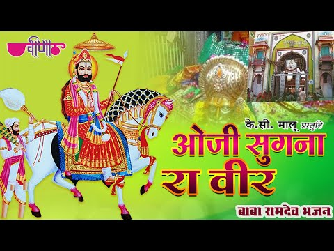 O Ji Sugna Ra Beer (hd) | New Baba Ramdev Ji Bhajans 2014 | Rajasthani Devotional Song video