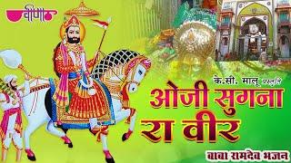 New Baba Ramdev ji Bhajans 2018 | O Ji Sugna Ra Beer (HD) | Baba Ramdevji Hit Songs Original