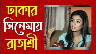 Ratasree Dutta | Club D | Bangla Movie | News- Jamuna TV