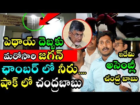 Pethai Cyclone Effect On Jagan Mohan Reddy Chamber In Andhra Pradesh Assembly|Latest Political News