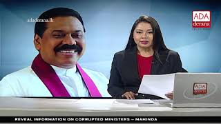 Ada Derana First At 9.00 - English News 15.10.2018