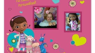 McStuffins Video Toy Review Buy a Doll//Доктор Плюшева новая Кукла Маши