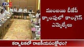 Operation Lotus | Karnataka Congress MLAs Camping With BJP In Mumbai | TV5News
