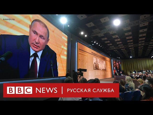 Главные вопросы Владимиру Путину на большой пресс-конференции