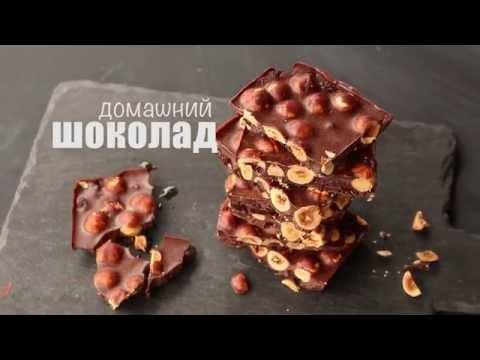 Шоколад дома своими руками 100