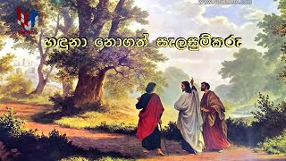 HADUNAA NOGATH SALASUMKARU - EP 01 - 06 06 2020