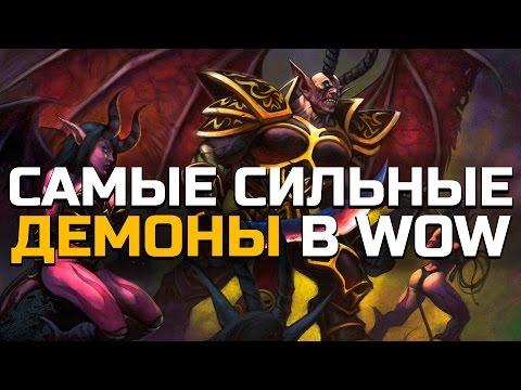 10 Самых сильных Демонов в World of Warcraft