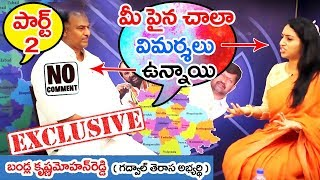 Bandla KrishnaMohan Reddy Special Interview |Interview Part 2| Gawal TRS | TTM