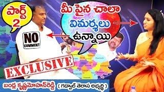 Bandla KrishnaMohan Reddy Special Interview |Interview Part 2| Gawal TRS | TTM
