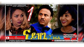 HDMONA - Part 1 - ናይዝጊ-2  ብ ዳኒኤል ጂጂ Nayzghi-2 by Daniel JIJI - New Eritrean Movie 2018