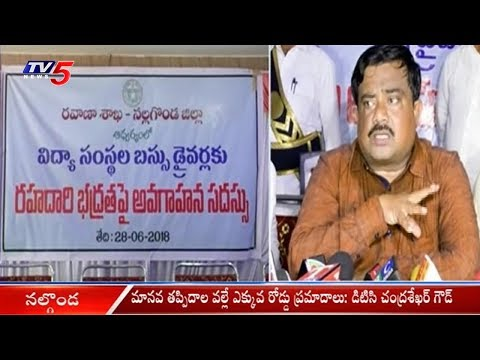 School Bus Safety Awareness Meeting Held in Nalgonda | TV5 News