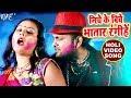 HD VIDEO - निचे के बिचे भतार रंगीहे - Niche Ke Biche Bhatar - Superhit Bhojpuri Holi Songs 2018 new
