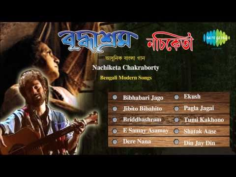 Briddhashram | Bengali Modern Songs Audio Jukebox | Nachiketa...