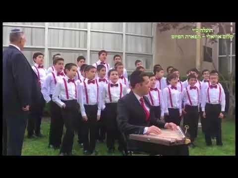למה הקץ נסתם נא החזן הדגול מנחם מוסטקי עם מקהלת הילדים