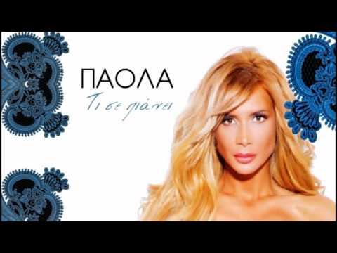 Πάολα Φωκά - Τι σε πιάνει - Paola Foka - Ti Se Pianei - New Song 2012 - Hq video