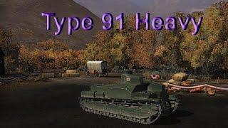 Японский Танк Type 91 Heavy. Обзор. Боевые, Технические Характеристики в игре World of Tanks