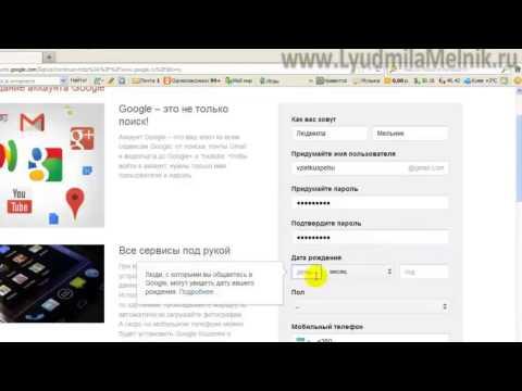 Тема: Регистрация почты в сервисе gmail