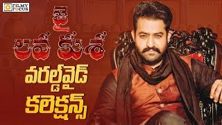 Jai Lava Kusa Movie World Wide Collections | NTR, Nivetha Thomas, Raashi Khanna