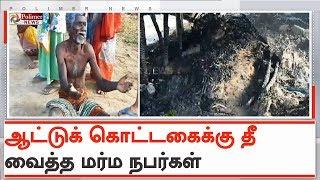 ஆட்டுக் கொட்டகையில் இருந்த 30 ஆடுகள், 2 கன்றுகள் தீயில் கருகி பலி | #Cuddalore