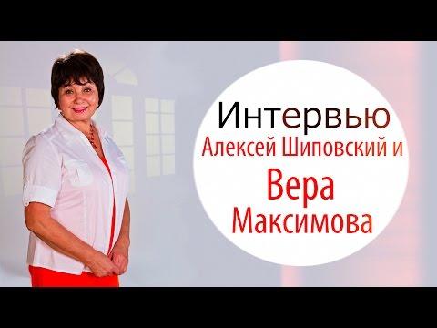 Интервью с Верой Максимовой. Откровенные вопросы и шокирующие ответы.