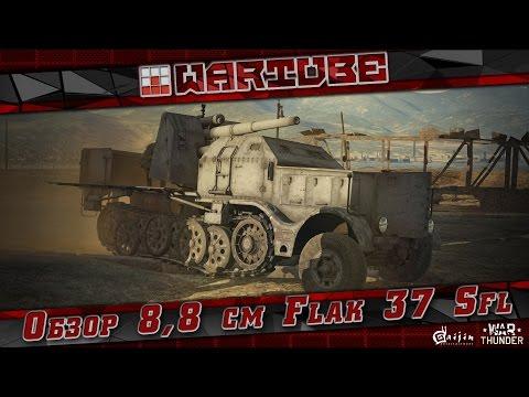 Обзор 8,8 cm Flak 37 Sfl - Приезжаем на стрелку за вас | War Thunder