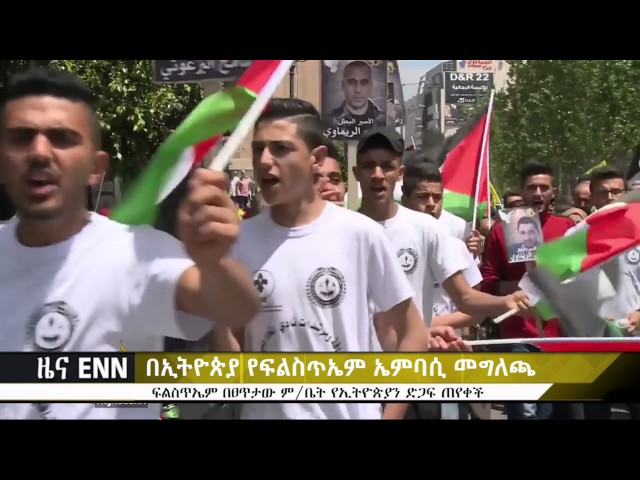 Ethiopia: Palestine asks Ethiopia to help solve the conflict with Israel - ENN News