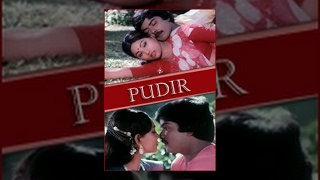 Pudir Tamil Full Movie Full Lenghth Movie