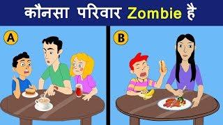 8 Majedar Aur Jasoosi Paheliyan | Kaunsa Family Zombie Hai ? | Riddles In Hindi | S Logical