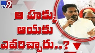 YS Jagan : Modi and Chandrababu play drama in AP Special Status