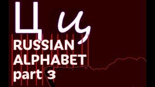 Russian letter 'Ц' - russian alphabet
