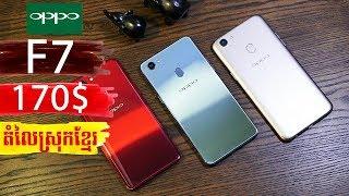 oppo f7 review khmer -phone in cambodia - khmer shop - oppo f7 price - oppo f7 specs - oppo f7 khmer