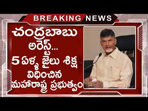 AP CM Chandrababu Naidu Arrest Confirmed | Maharashtra Court Issues Arrest Warrant Against AP CM