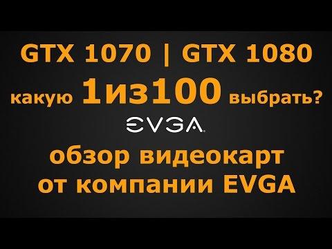 Обзор видеокарт EVGA GeForce GTX 1080 | GTX 1070 (FTW, Gaming, SC, CF)