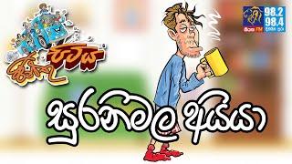 JINTHU PITIYA | @Siyatha FM 15 12 2020