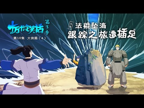 陸漫-十萬個冷笑話S3-EP 10 大侠篇4