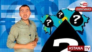 Кто владеет казахстанской нефтью - Экономика на пальцах №38