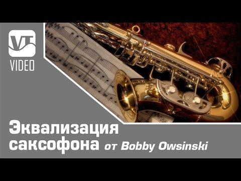 Эквализация саксофона от Bobby Owsinski