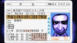 青鬼の免許証みつけた。