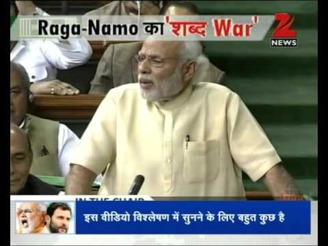 Clash of words 'PM Modi Vs Rahul Gandhi' in Lok Sabha - Part 2 | DNA